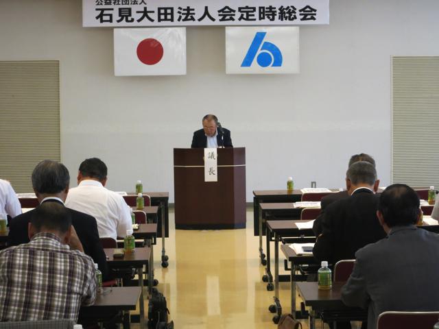 石見大田法人会平成27年通常総会を開催