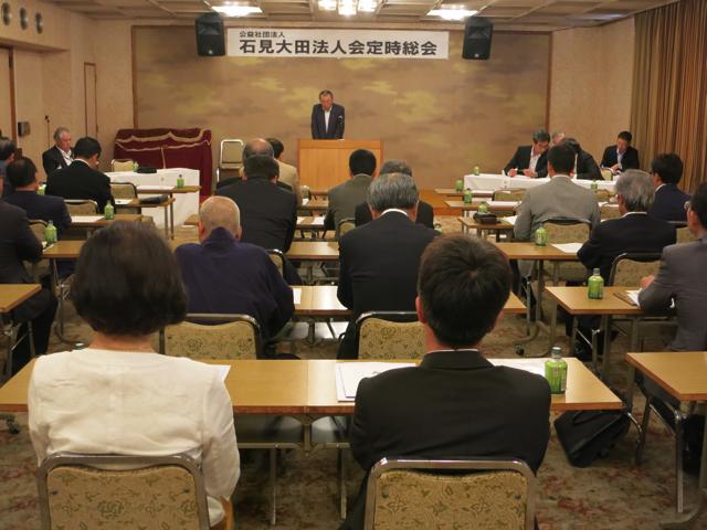 石見大田法人会平成26年通常総会を開催