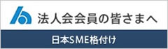 日本SME格付け